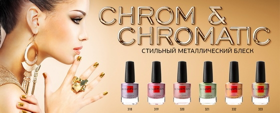 КОЛЛЕКЦИЯ CHROM AND CHROMATIC